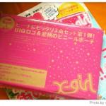 ファッション誌mini(2008年7月)付録のX-girlのビニールポーチ