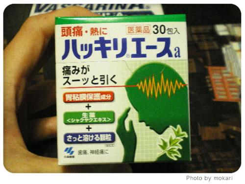 20080628 頭痛薬に小林製薬の「ハッキリエース」を購入してみた。