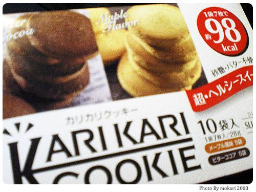 20080806-3 HABAのカリカリクッキーを食べた感想。大人な味がおすすめ。(後編)