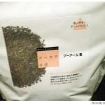 ローカロ生活「プーアール茶」の感想