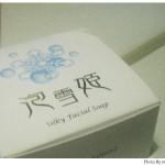 【感想】美肌石鹸 泡雪姫(販売終了)
