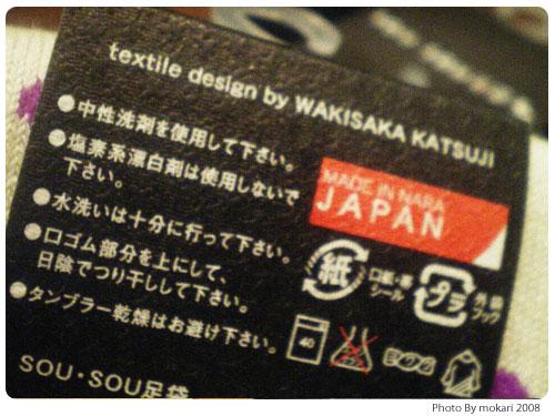 20081004-4 SOU・SOU(そう・そう)の足袋下を2足購入。