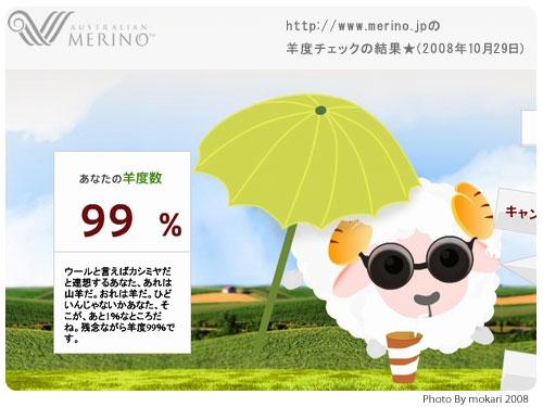 20081029 最高級羊毛「メリノウール」という、まごころ。