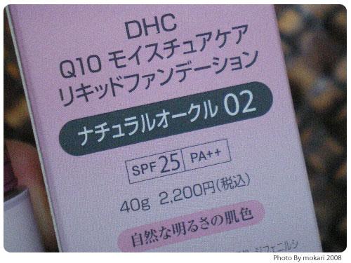 20081030-5 DHCの美容液ファンデでリキッドファンデデビューしたわたし。