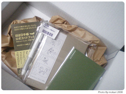 20081108-1 「ほぼ日手帳(2009年)を買いました」ほぼ日刊イトイ新聞