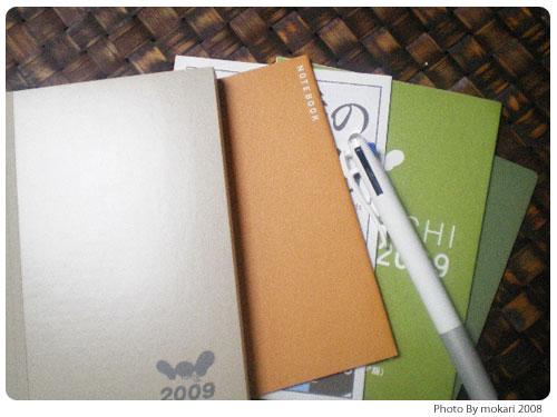 20081108 「ほぼ日手帳(2009年)を買いました」ほぼ日刊イトイ新聞