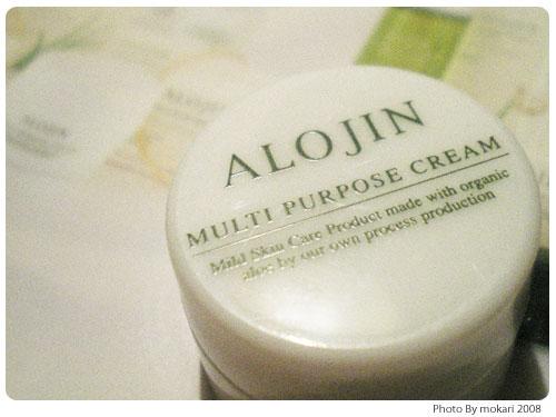 20081221-10 「アロジン マルチパーパスクリーム」のサンプルを使った感想。