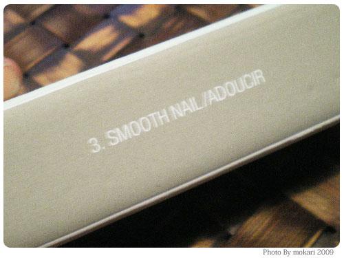 20090114-5 ボディショップの「ネイルポリッシュ ブロック」で爪ツヤピカ!