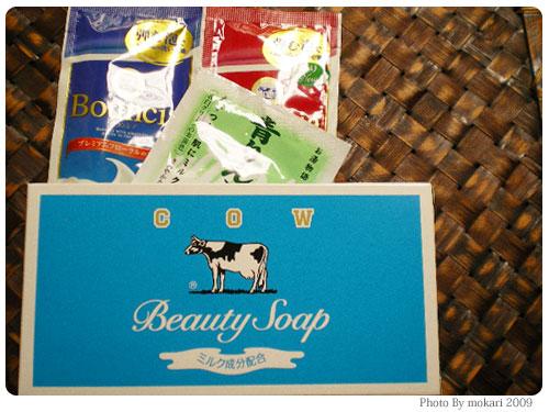 20090321-13 @cosmeの通販サイト「コスメ・コム」でお買い物をしてみました。
