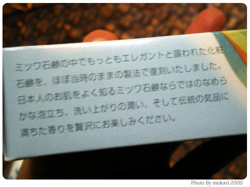 20090325-2 「ミツワ石鹸」というレトロなパッケージの洗顔石鹸