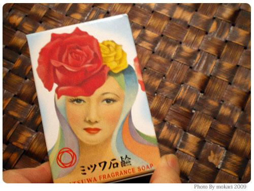 20090325 「ミツワ石鹸」というレトロなパッケージの洗顔石鹸