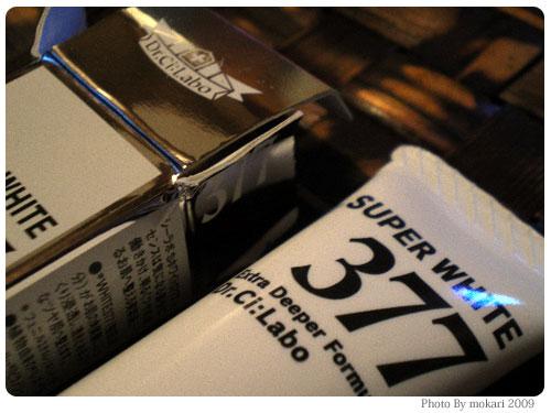 20090531 ドクターシーラボのスーパーホワイト377の無料モニターに参加。