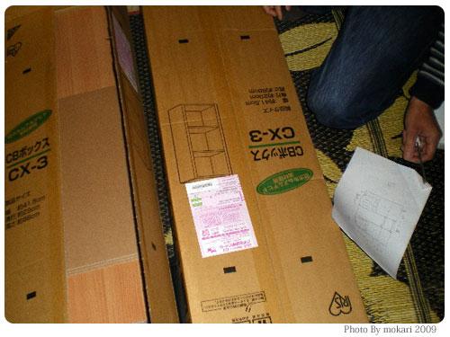 20090811-2 第1回「カラーボックスで手作りDIYに挑戦(夫が)」買ったもの