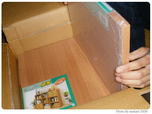 20090811-4 第1回「カラーボックスで手作りDIYに挑戦(夫さんが)」わたしが買ったもの