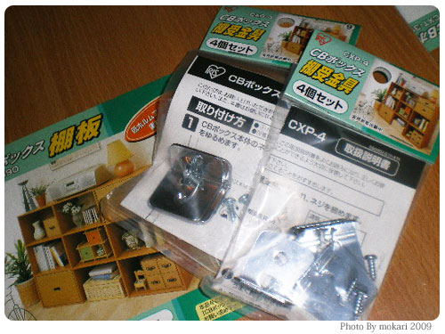 20090811-5 第1回「カラーボックスで手作りDIYに挑戦」わたしが買ったもの