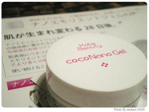 20090829-4 Kobe Beauty(コウベビューティー)のナノエモリエントジェルのレビューを読む