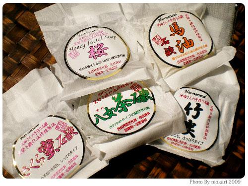 20090902-5 石けんの池田さんの「池田さんの窯焚き石鹸」5種類フルセットを試してみる