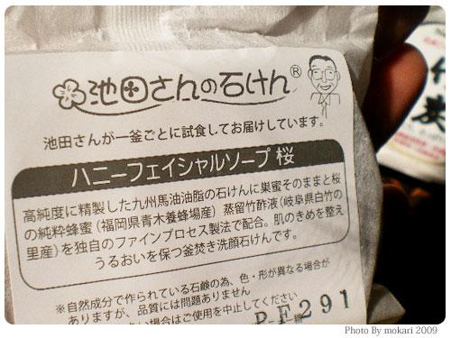 20090902-6 石けんの池田さんの「池田さんの窯焚き石鹸」5種類フルセットを試してみる