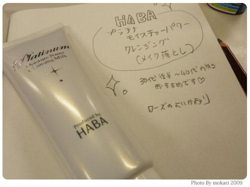 20091103-8 HABA(ハーバー)プラチナモイスチャーパワー クレンジングミルク