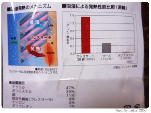 ミズノの発熱素材ブレスサーモとウール・ポリエステルの発熱性能比較