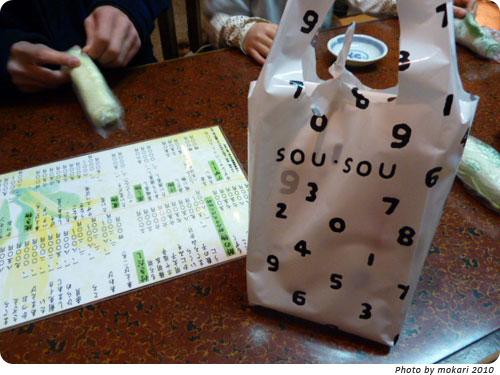 20100111-1 SOU・SOU(そう・そう)に足袋下を買いに行く
