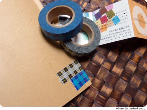 20100111-21 雑貨の世界にデビューした、マスキングテープの「mt」