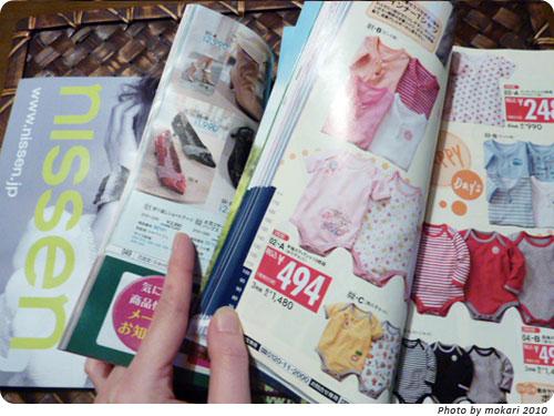 20100122-26 香里奈ちゃんのニッセンのカタログ(2010年春号)が、いつもと違う!