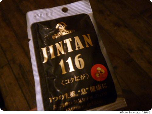 20100321-7 森下仁丹のJINTAN116を口にしていた