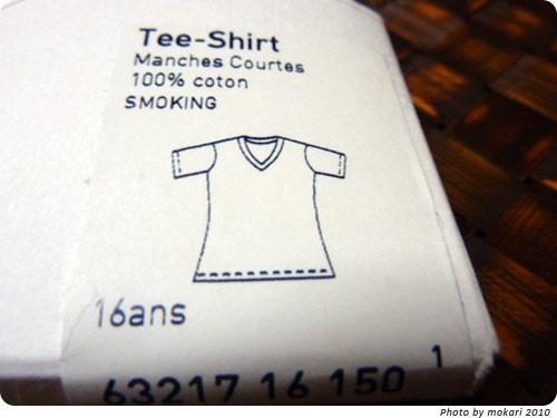 20100405-3 PETIT BATEAU(プチバトー)のVネック半袖Tシャツ