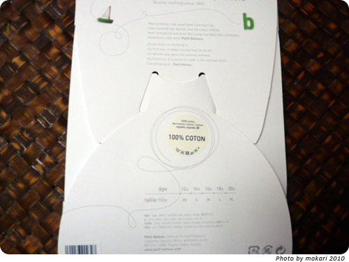 20100405-4 PETIT BATEAU(プチバトー)のVネック半袖Tシャツ