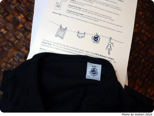 20100405-6 PETIT BATEAU(プチバトー)のVネック半袖Tシャツ