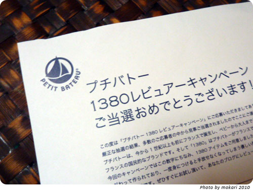20100405 PETIT BATEAU(プチバトー)のVネック半袖Tシャツ