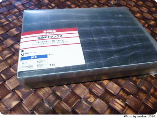 20100412-44 無印良品、先染めトランクス(紳士)。
