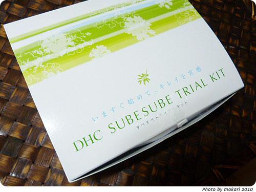 DHCのすべすべトライアルキット
