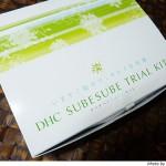 DHCのすべすべトライアルキット(2010年7月)