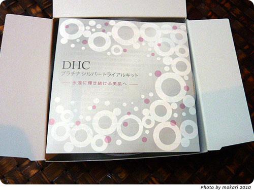20100803-1 DHCプラチナシルバートライアルセットは洗顔なしのセット