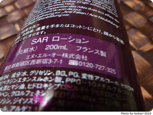 20100919-13 CCBパリで買った化粧水SARローションのこと