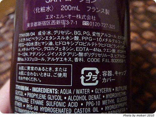 20100919-14 CCBパリで買った化粧水SARローションのこと