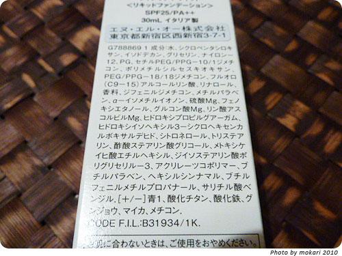 20100919-20 [リキッドファンデ]アニエスベーのフィデリティ リキッド買った。