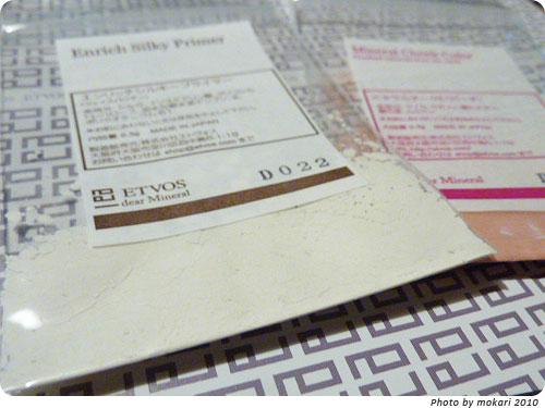 20101011-5 ミネラルコスメのetvos(エトヴォス)で、はじめてのお買いもの