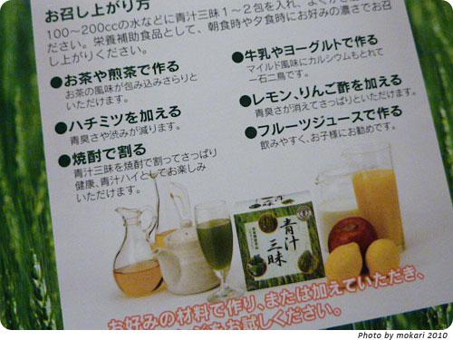 20101112-7 テレビショッピングで見ていた、あの「青汁三昧」を飲んだ。