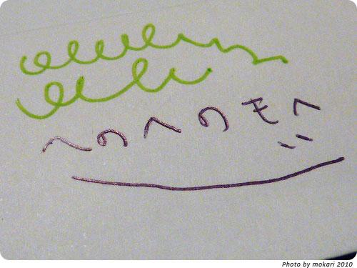 20101216-16 無印良品のボールペン、さらさら描ける緑色