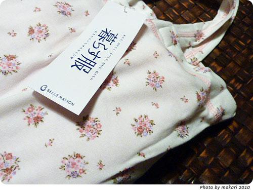 20101219-5 ベルメゾン暮らす服の子ども用パジャマセット
