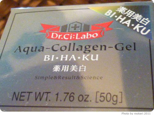 20110217 1回目。ドクターシーラボの「薬用アクアコラーゲンゲル美白」