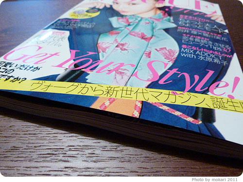 20110410-12 買ってみたよ。雑誌『VOGUE girl』No.1