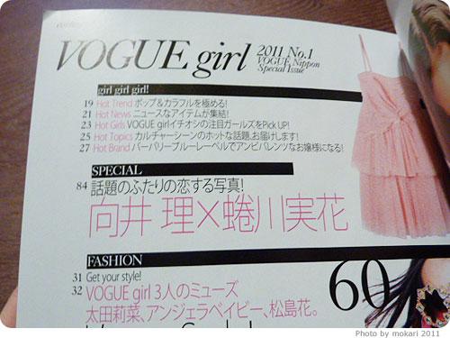 20110410-13 買ってみたよ。雑誌『VOGUE girl』No.1