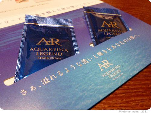 20110506-18 感想:アクアレイナ トライアルキット