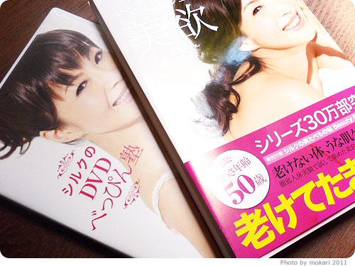 20110518-1 書籍『シルクのべっぴん塾 美欲』を買いました。女性を幸せな場所へ。