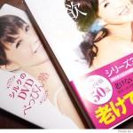 書籍『シルクのべっぴん塾 美欲』を買いました