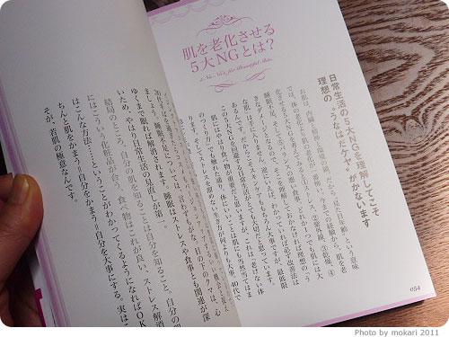 20110518-2 書籍『シルクのべっぴん塾 美欲』を買いました。女性を幸せな場所へ。